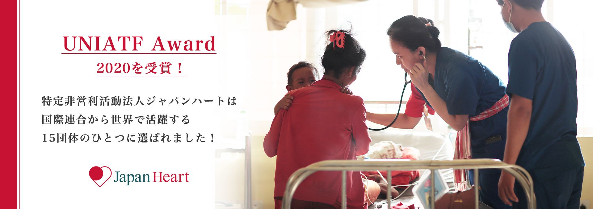 ジャパンハート、国連より「2020 United Nations Inter-Agency Task Force on the Prevention and Control of Non-communicable Diseases Award」を受賞!