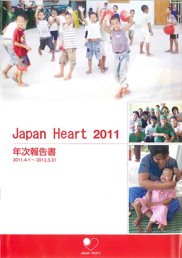 Japan heart 2011 年次報告書