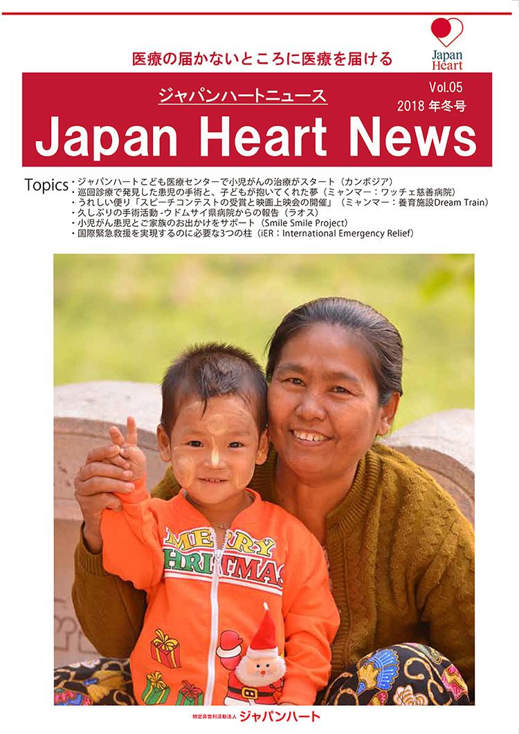 japanheart news 2018冬号