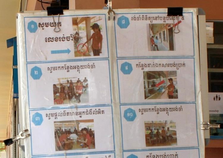 カンボジア・ジャパンハートこども医療センターの業務改善を「トヨタ生産方式」で推進