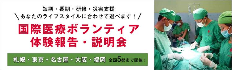 海外医療ボランティア体験報告・説明会