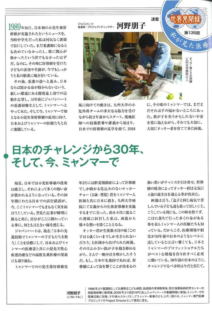 掲載! 『月刊新医療 4月号』河野朋子/ミャンマー専門医療プロジェクト