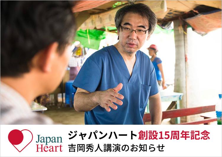 ジャパンハート創設15周年記念 吉岡秀人講演 築地本願寺のお知らせ