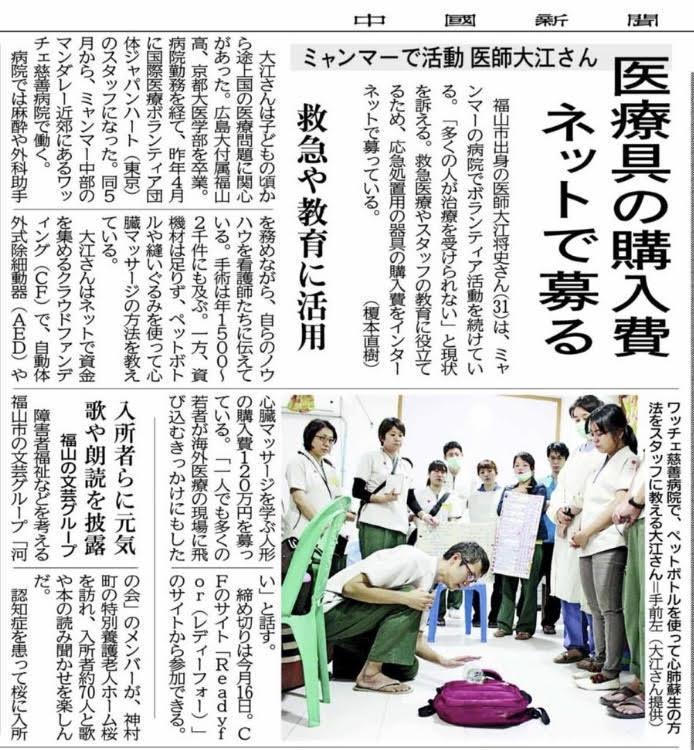 掲載! 『中国新聞』大江将史/ミャンマー長期ボランティア医師として活動する大江将史