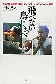 吉岡秀人 書籍