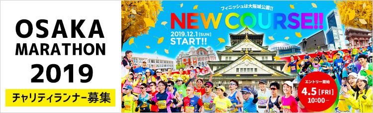 第9回大阪マラソンのチャリティランナーを募集します!