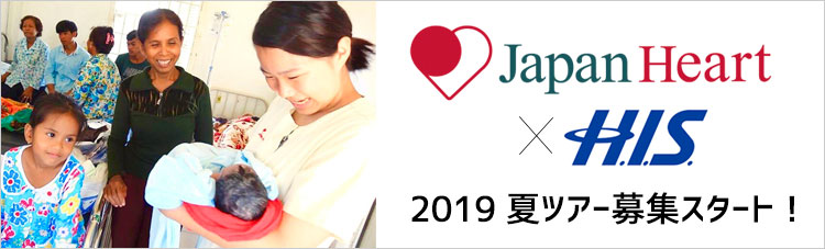 ジャパンハート夏ツアー