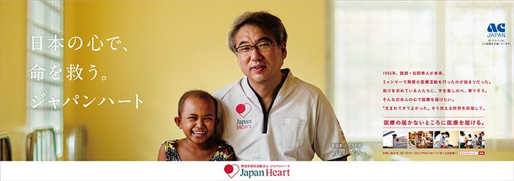 AC JAPAN Japan heart 医療の届かないところに医療を届ける