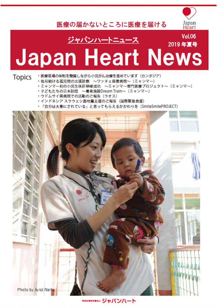 japanheart news 2019冬号