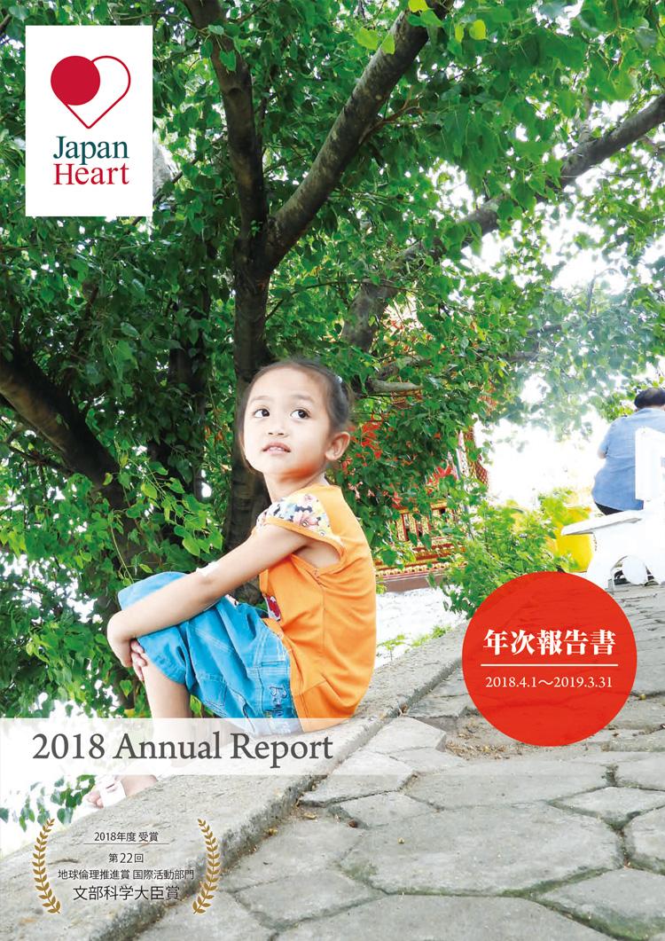 ジャパンハート 年次報告書 2018