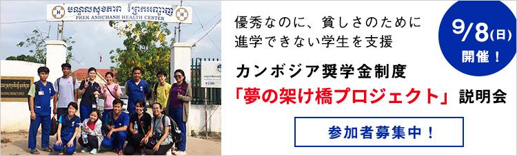 カンボジア奨学金事業「夢の架け橋プロジェクト」説明会 参加者募集中!