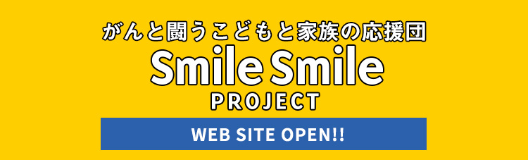 SmileSmilePROJECT SITE OPEN!