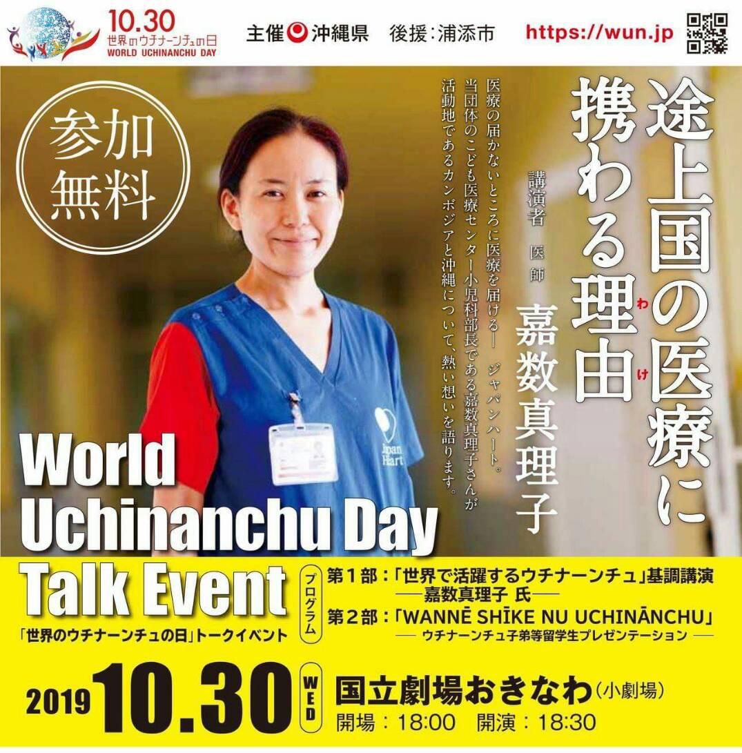 嘉数真理子医師が沖縄のイベントで講演 「世界ウチナーンチュの日 ...