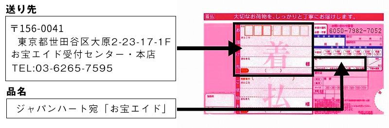 お宝エイド ジャパンハート