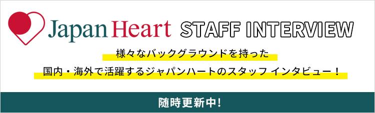 ジャパンハート スタッフインタビュー