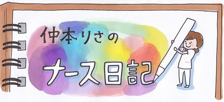 連載開始!仲本りさのナース日記【カンボジア編】/ 「ナース専科」