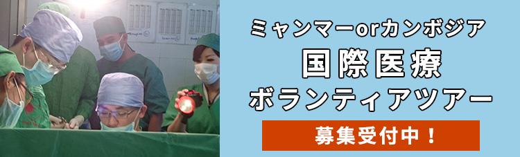 看護師 医師 国際医療ボランティアツアー ジャパンハート