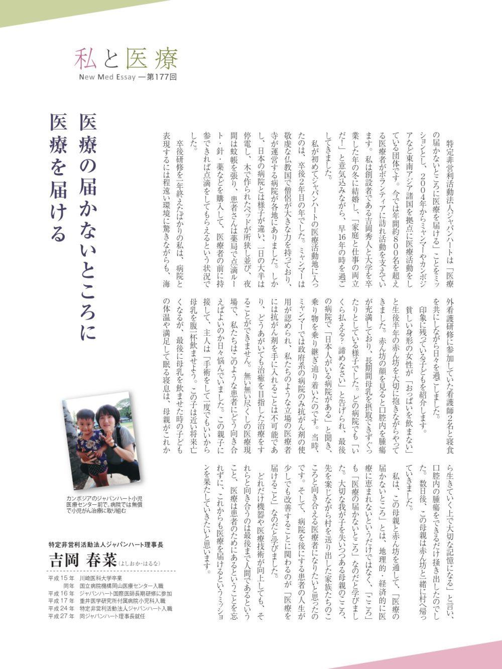 掲載! 『月刊新医療 1月号』吉岡春菜/ジャパンハート代表 小児科医