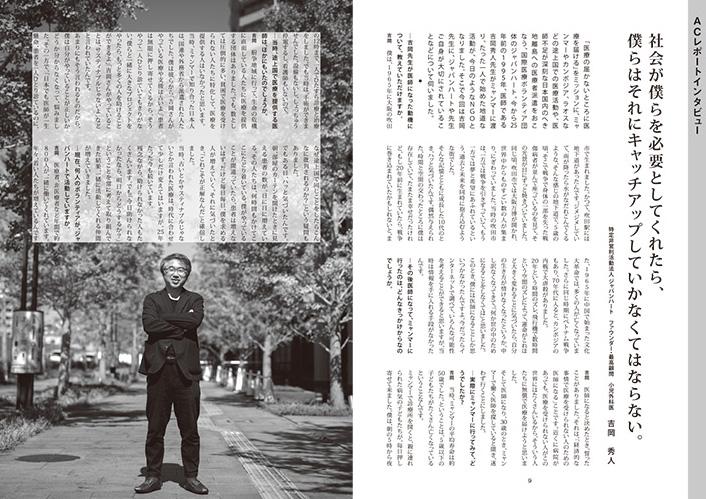 掲載!「AC JAPAN REPORT」に吉岡秀人のインタビューが掲載されました