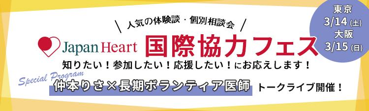 ジャパンハート 国際フェス