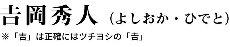 yoshiokahideto