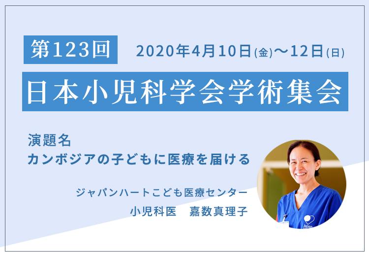 第123回 日本小児科学会学術集会IN神戸 Japan Heart 展示ブース開設と ...