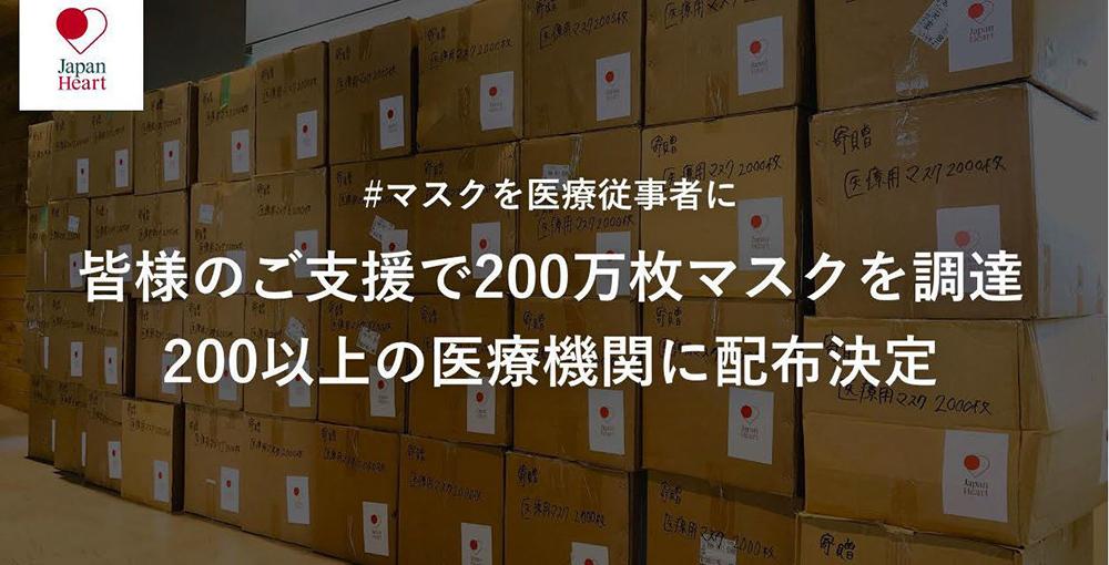 #マスクを医療従事者に -  皆様のご支援で200万枚マスクを調達、200以上の医療機関に配布決定