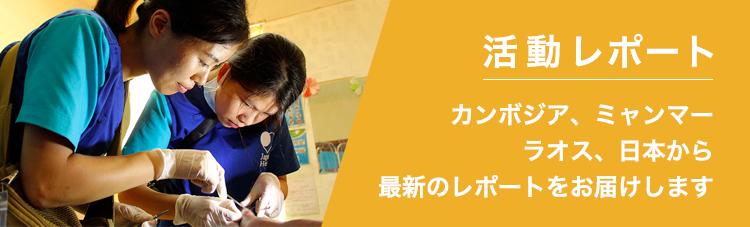 国際医療ボランティア 活動レポート ジャパンハート