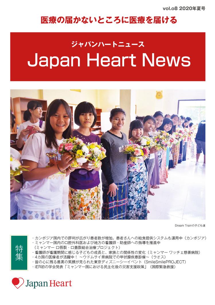 japanheart news 20120夏号