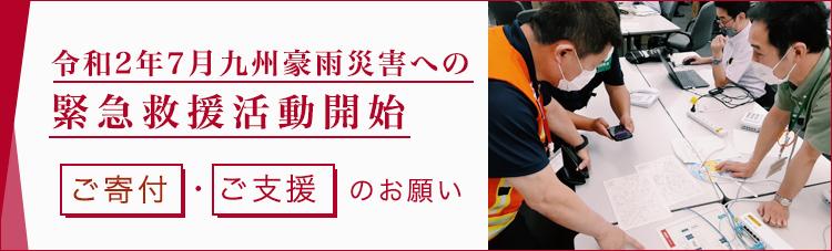 九州豪雨災害への緊急救援