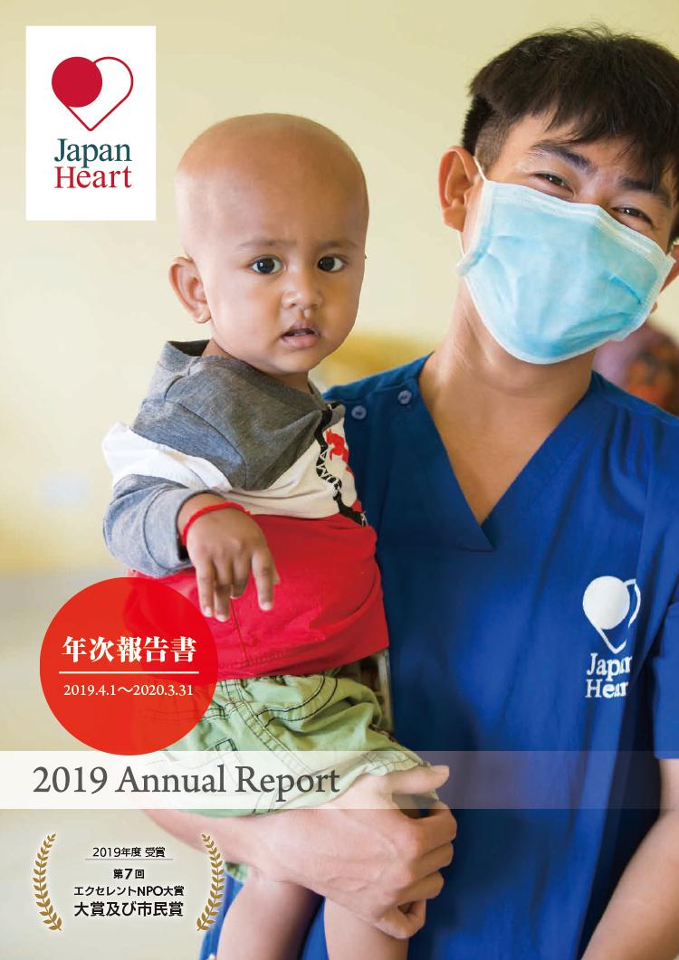 ジャパンハート 年次報告書 2019