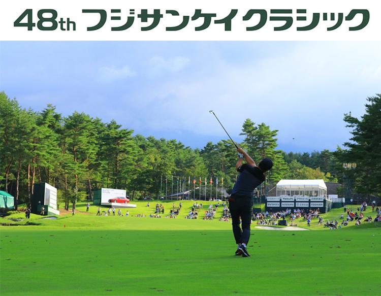 プレスリリース ジャパンハート 「48thフジサンケイクラシック」がジャパンハートへ寄付