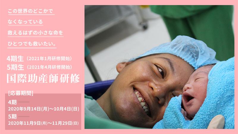 【緊急告知!!】国際看護師研修・国際助産師研修 (2021年1月研修開始)を募集します。