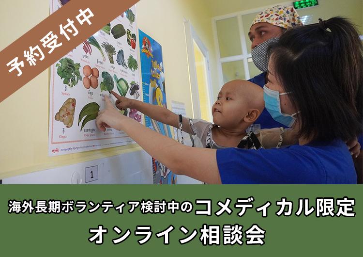 【オンライン】コメディカル海外長期ボランティア相談会
