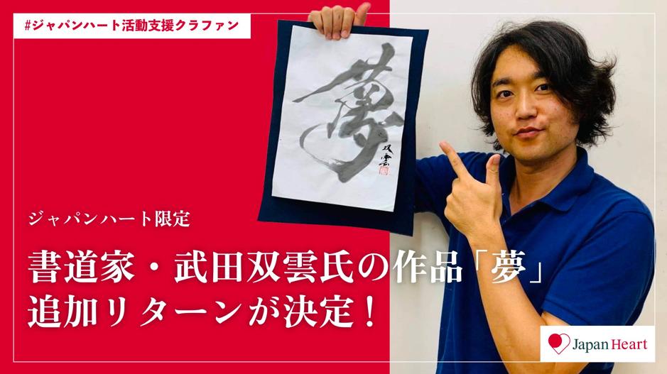 ジャパンハート活動支援クラファン  書道家・武田双雲氏の作品「夢」、追加リターン決定