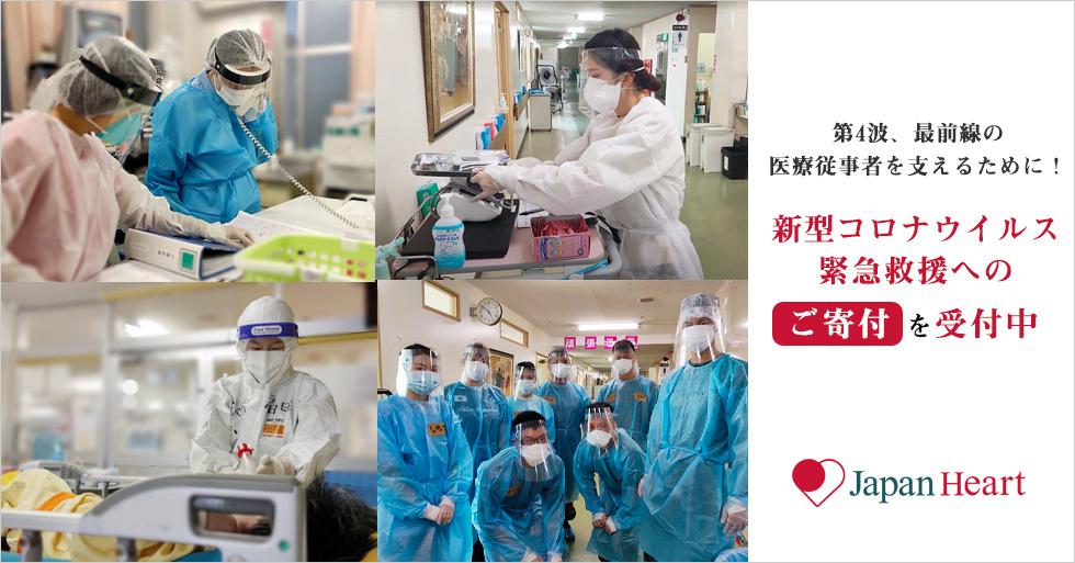 新型コロナウイルス緊急救援へのご寄付を受付中  - 第4波、最前線の医療従事者を支えるために!