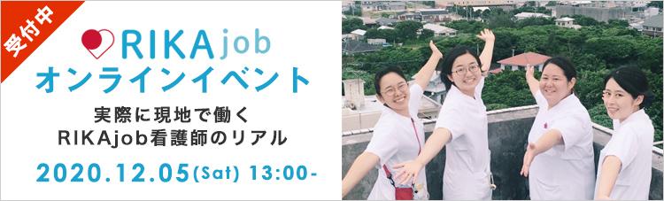 RIKAjobオンラインイベント 実際に現地で働くRIKAjob看護師のリアル
