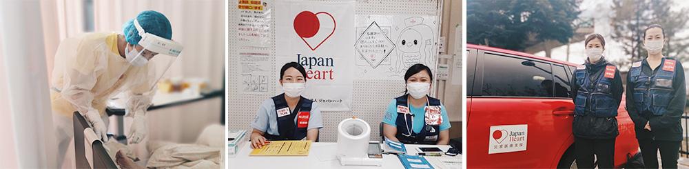 ジャパンハート NPO ふるさと納税で寄付をする