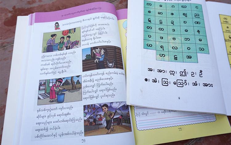 ミャンマーの学校事情について vol.02