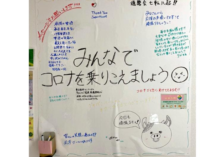 東加古川病院クラスター支援  洞口看護師によるレポート