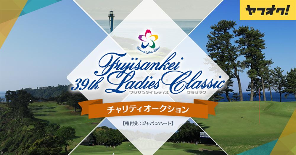 39thフジサンケイレディスクラシックの開催に合わせ、 チャリティオークションを実施 ジャパンハート