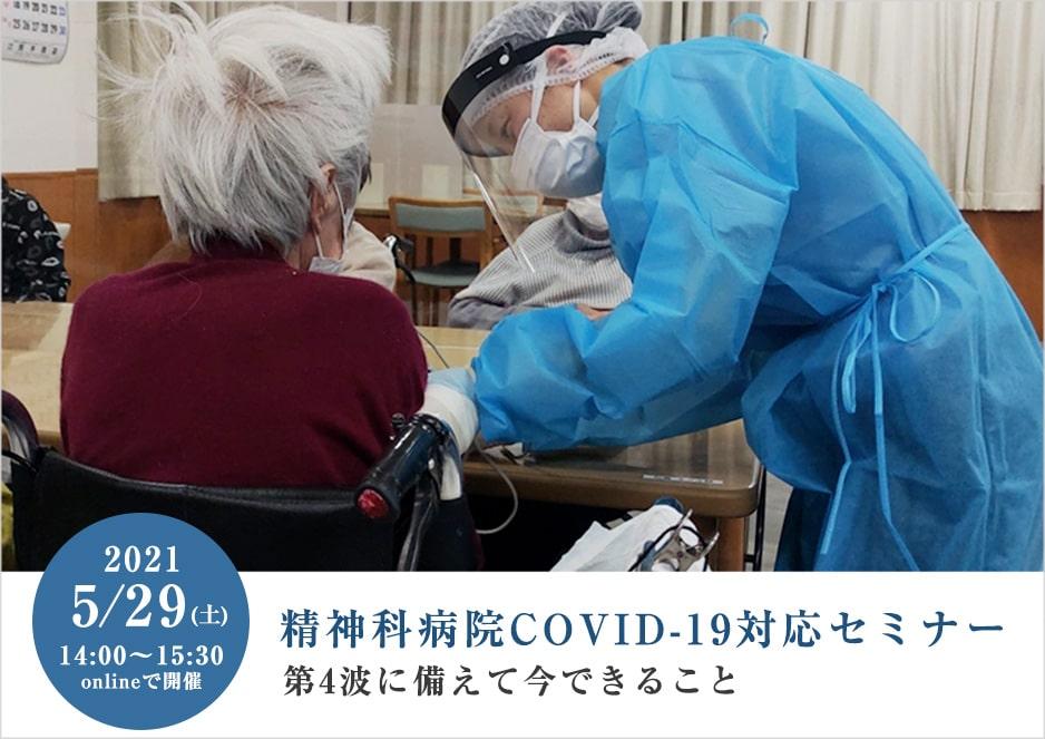 ジャパンハート【精神科病院COVID-19対応セミナー】~第4波に備えて今できること~