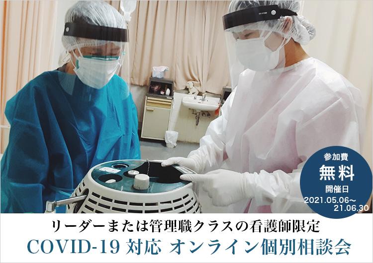 COVID-19対応オンライン個別相談会【リーダーまたは管理職クラスの看護師限定】