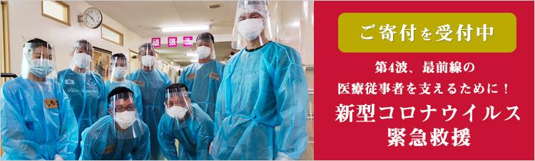 新型コロナウイルス緊急救援へのご寄付を受付中 第4波、最前線の医療従事者を支えるために!