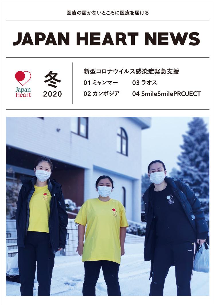 japanheart news 20120冬号