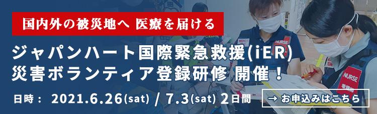 第7回 ジャパンハート国際緊急救援(iER)災害ボランティア登録研修