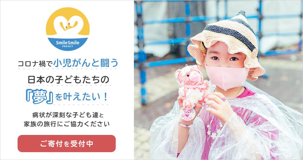コロナ禍で小児がんと闘う日本の子どもたちの「夢」を叶えたい!