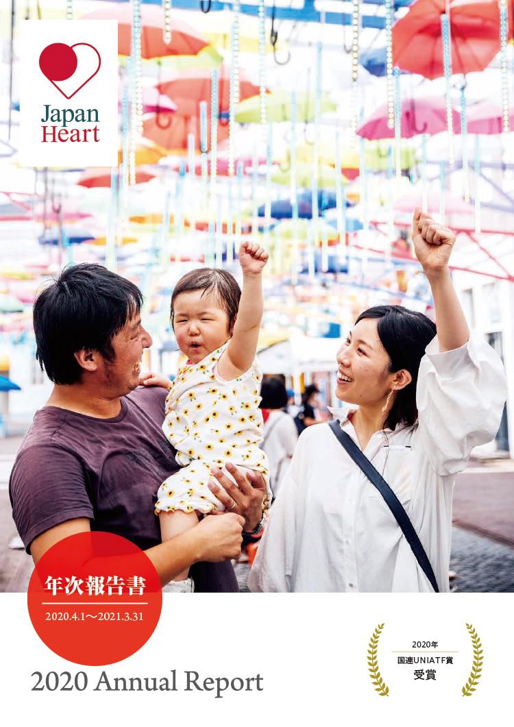 ジャパンハート 年次報告書 2020