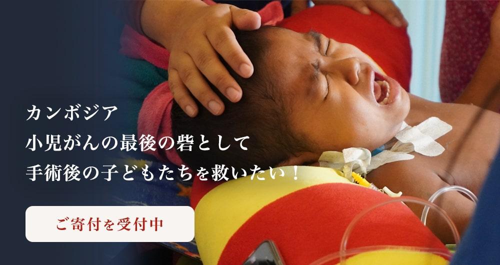 カンボジア小児がんの最後の砦として手術後の子どもたちを救いたい!