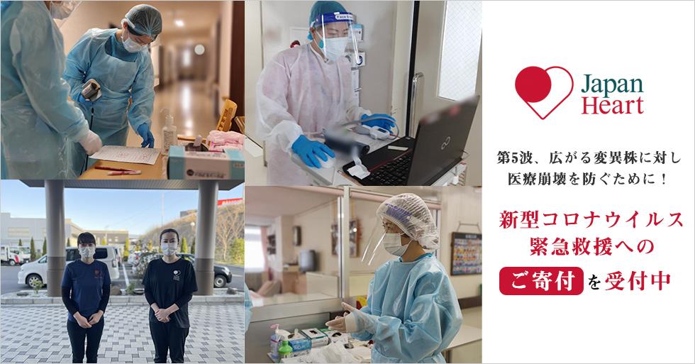 新型コロナウイルス緊急救援へのご寄付を受付中 – 第5波、広がる変異株に対し医療崩壊を防ぐために!